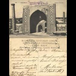 Russie/Ouzbekistan - Samarcande - Portail de la Mosquée