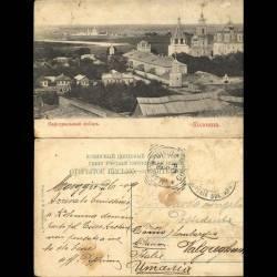 Russie - Kolomna - Vue sur la cathédrale et la ville